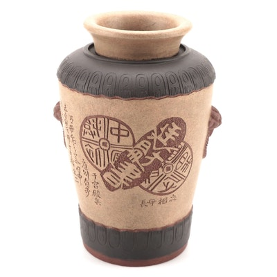 Chinese Incised Yixing Pottery Hànzi and Medallion Vase