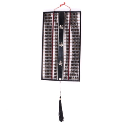 Chinese Wooden Abacus Decorative Wall Hanging