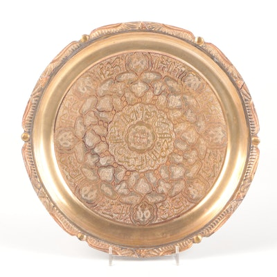 Middle Eastern Engraved  Copper and Brass Tray, Mid to Late 20th Century