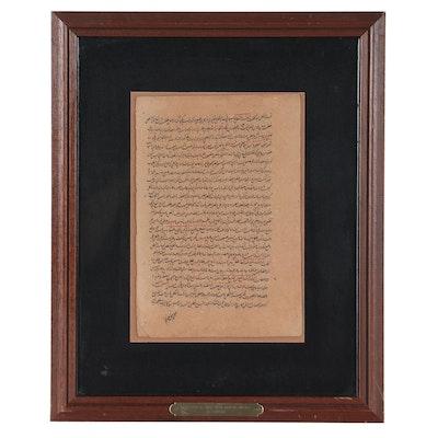 Persianized Urdu Religious Treatise Calligraphed Manuscript Leaf, 18th Century