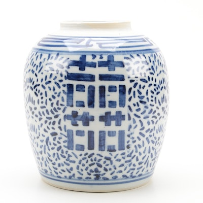 Chinese Blue and White Ceramic Double Happiness Motif Melon Jar