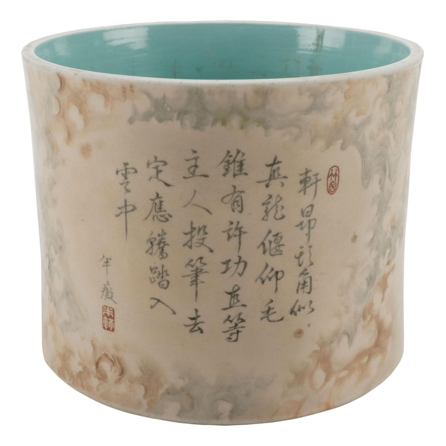 Chinese Faux-Marble Porcelain Poem Brush Pot