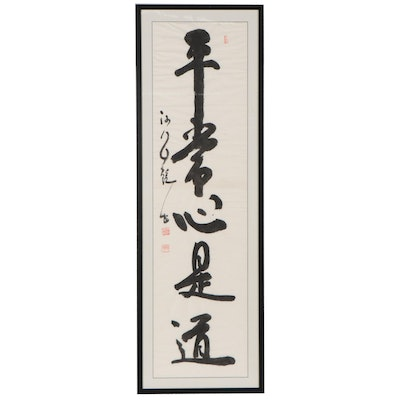 Chinese Ink Wash Calligraphy Painting