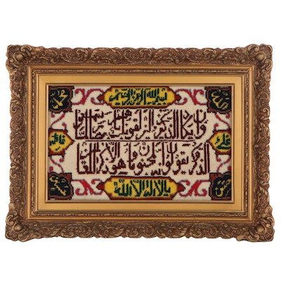 Hand-Knotted Rug Wall Hanging with Islamic Calligraphic Text