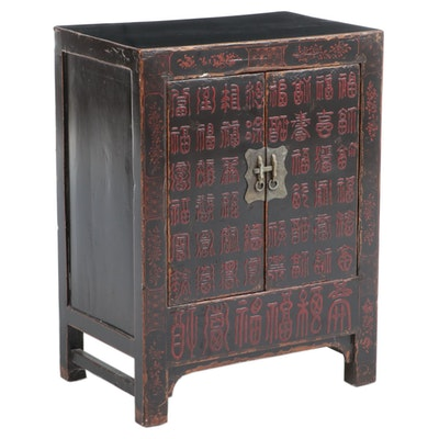 Chinese Black and Red Lacquered Side Cabinet