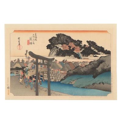 """Gihachiro Okuyama Woodblock After Utagawa Hiroshige """"Fujisawa,"""" Mid-20th Century"""