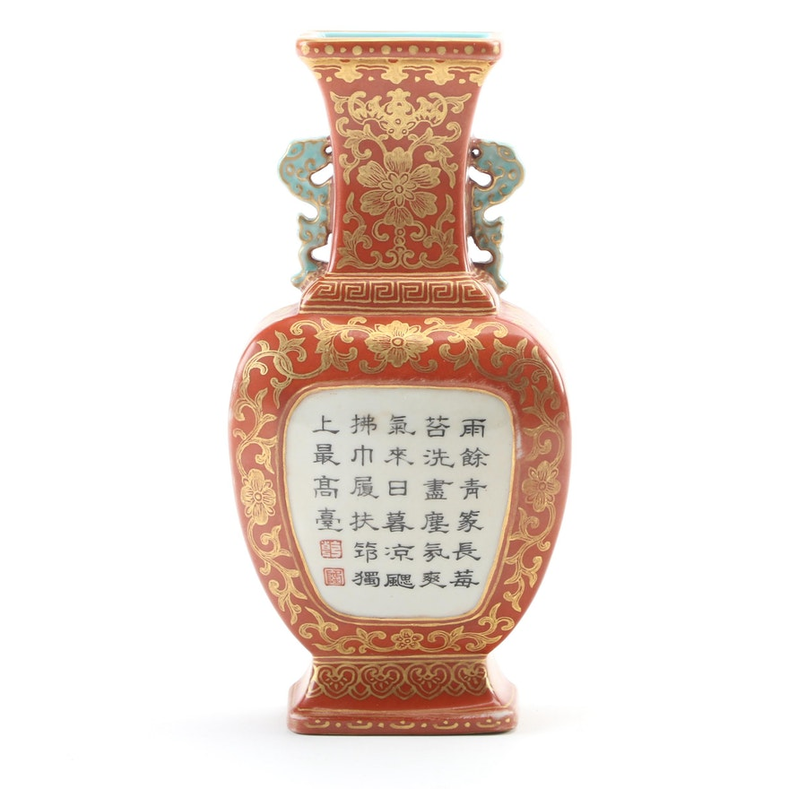 Chinese Coral-Ground Gilt Decorated Porcelain Wall Vase