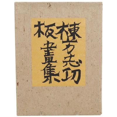 Shiko Munakata Signed Folio Book