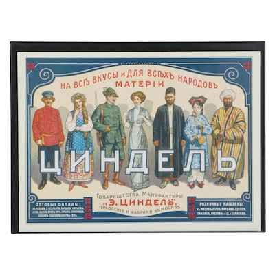 Offset Lithograph Russian Advertisement, Late 20th Century