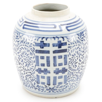 Chinese Double Happiness Motif Blue and White Porcelain Ginger Jar